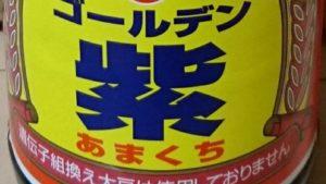 我が家の味付けのベースであるフンドーキンの醤油を紹介します!もう普通の醤油には戻れません。